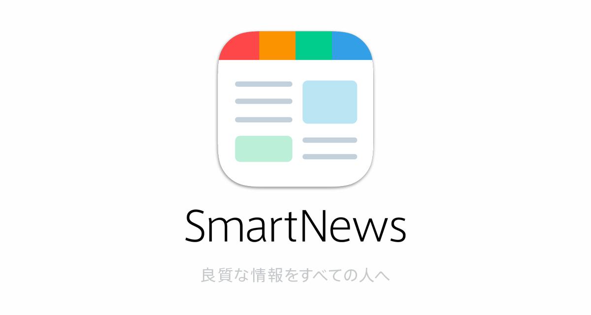 「スマートニュース」の画像検索結果