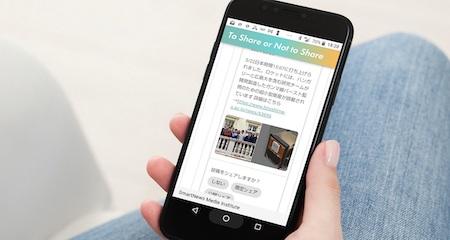 スマートニュース、大学生・高校生向けのオンラインゲーム教材を無償で提供 SNSシェアのシミュレーションを通じてメディアリテラシーの向上を促進