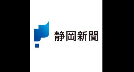 ニュース 静岡 新聞