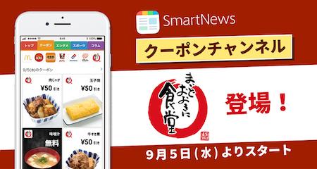 クーポン スマート ニュース スマートニュースのクーポンチャンネルとは?使い方を解説